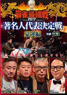 麻雀最強戦2017 著名人代表決定戦 豪運編 中巻