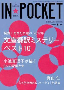 IN★POCKET 2017.11