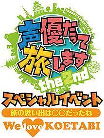 """声優だって旅します the 2nd スペシャルイベント -旅の思い出は○○だったね!We love """"KOETABI""""-"""
