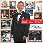 おはようパーソナリティ道上洋三です 40周年記念ベストアルバム ~きょうは記念日~