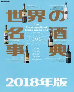 世界の名酒事典 2018