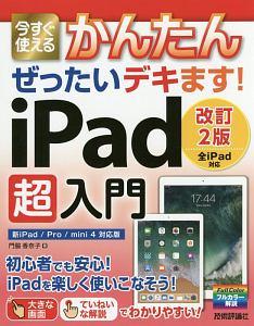 門脇香奈子『今すぐ使えるかんたん ぜったいデキます! iPad超入門<新iPad/Pro/mini4対応版>』