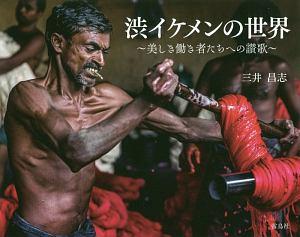 『渋イケメンの世界~美しき働き者たちへの讃歌~』加藤和恵