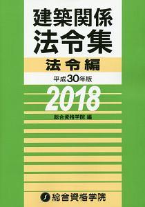 建築関係法令集 法令編 平成30年