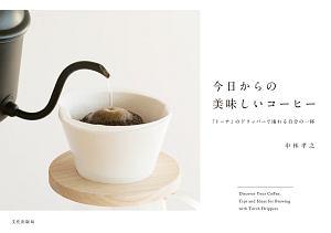 今日からの美味しいコーヒー