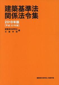 建築基準法関係法令集 2018