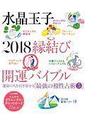 水晶玉子『水晶玉子 2018縁結び開運バイブル』