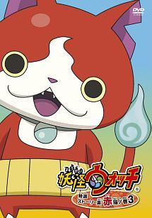 妖怪ウォッチ 特選ストーリー集 赤猫ノ巻