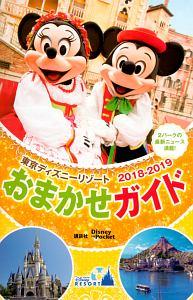 講談社『東京ディズニーリゾート おまかせガイド 2018-2019』