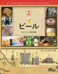 図説・ビール