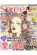sweet特別編集 占いBOOK 2018