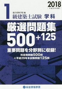 1級建築士試験 学科 厳選問題集500+125 平成30年