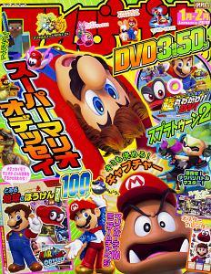 てれびげーむマガジン January2018
