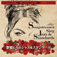 ザ・ベスト 歌姫たちのジャズ&スタンダード