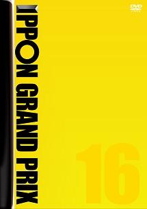 IPPONグランプリ16