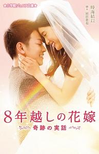 岡田惠和『8年越しの花嫁 奇跡の実話』