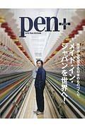 Pen+ 地方から発信する日本のものづくり「メイド・イン・ジャパンを世界へ!」