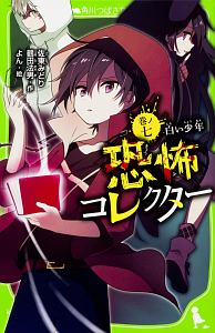 鶴田法男『恐怖コレクター』