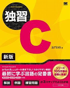 独習C<新版>