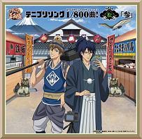 テニプリソング1/800曲!(はっぴゃくぶんのオンリーワン)-松(Show)-「参」