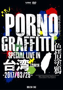 PORNOGRAFFITTI 色情塗鴉 Special Live in Taiwan