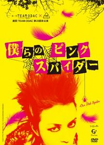 劇団TEAM-ODAC『第23回本公演『僕らのピンク スパイダー』』