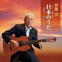 斎藤功『ギターで奏でる日本のうた ~絶唱!愛の名曲集~』