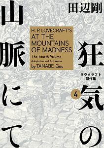 狂気の山脈にて ラヴクラフト傑作集