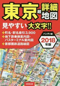 成美堂出版編集部『東京超詳細地図 2018』