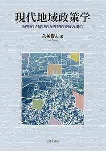 現代地域政策学
