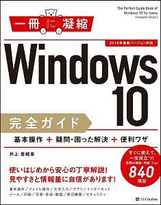 井上香緒里『一冊に凝縮 Windows10完全ガイド』