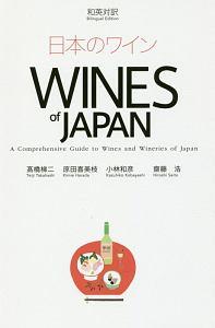 日本のワイン WINES of JAPAN 和英対訳 Bilingual Edition