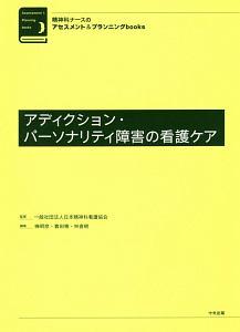 日本精神科看護協会『アディクション・パーソナリティ障害の看護ケア 精神科ナースのアセスメント&プランニングbooks』