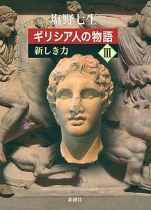 ギリシア人の物語