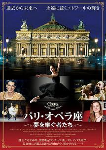 パリ・オペラ座 夢を継ぐ者たち