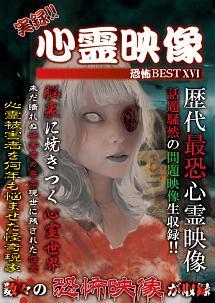実録!!心霊映像 恐怖BEST XVI