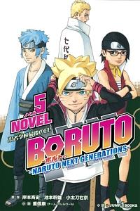 BORUTO-NARUTO NEXT GENERATIONS- NOVEL