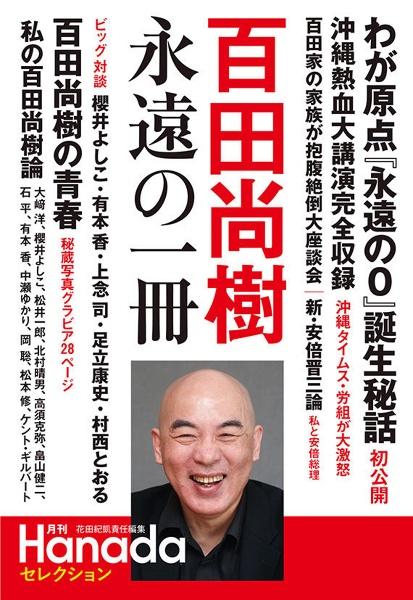 百田尚樹 永遠の一冊 月刊Hanadaセレクション