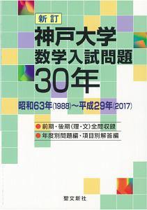 神戸大学 数学入試問題 30年<新訂> 昭和63年~平成29年