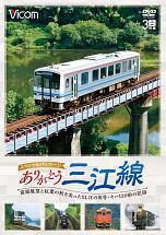 ビコム鉄道スペシャル ありがとう三江線 スペシャルパッケージ ワンマン単行前面展望とSL「江の川」号など走行シーン