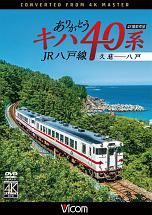 ビコム 展望 4K撮影作品 ありがとうキハ40系 JR八戸線 4K撮影 久慈~八戸