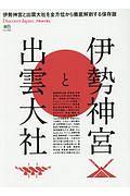 伊勢神宮と出雲大社 Discover Japan_TRAVEL