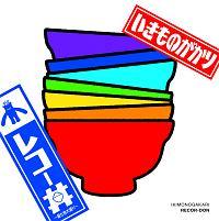 レコー丼~超七色大盛り~