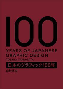 日本のグラフィック 激動の100年