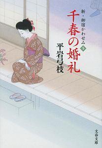 平岩弓枝『千春の婚礼 新・御宿かわせみ5』