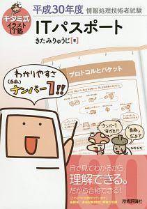 きたみりゅうじ『キタミ式イラストIT塾 ITパスポート 平成30年』