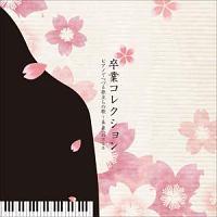 卒業コレクション~ピアノでつづる旅立ちの歌~未来へのエール