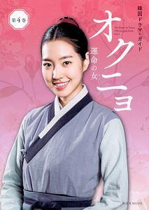 韓国ドラマ・ガイド オクニョ 運命の女
