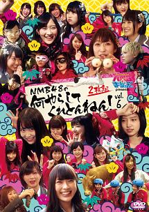 NMBとまなぶくん presents NMB48の何やらしてくれとんねん! Vol.6