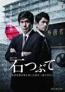 連続ドラマW 石つぶて ~外務省機密費を暴いた捜査二課の男たち~ BOX